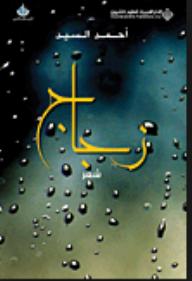 زجاج - أحمد السيد