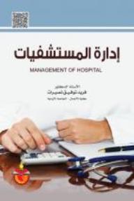 كتاب تسويق الخدمات الصحية pdf