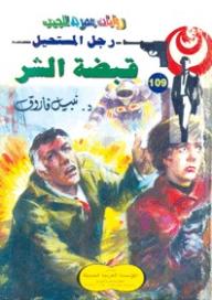 """قبضة الشر """"الجزء الرابع"""" (109) (سلسلة رجل المستحيل) - نبيل فاروق"""