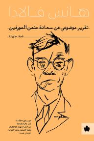 تقرير موضوعي عن سعادة مدمن المورفين