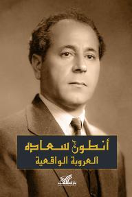 أنطون سعاده؛ العروبة الواقعية - طه غدار, عاطف عطية