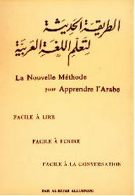 الطريقة الحديثة لتعليم اللغة العربية للناطقين بالفرنسية - باسمة اليعقوبي