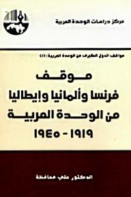 موقف فرنسا وألمانيا وإيطاليا من الوحدة العربية، 1919 - 1945 : سلسلة مواقف الدول الكبرى من الوحدة العربية