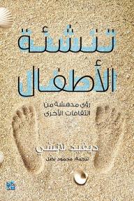 تنشئة الأطفال: رؤى مدهشة من الثقافات الأخرى - ديفيد لانسي, محمود بصل