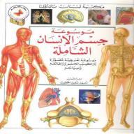 موسوعة جسم الإنسان الشاملة:  موسوعة تعريفية مصورة لتراكيب الجسم ووظائفه وصيانته - أحمد شفيق الخطيب