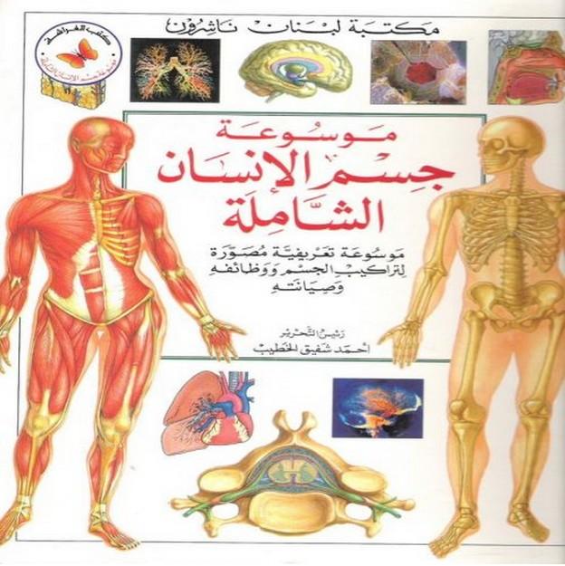 تحميل كتاب أطلس تشريح جسم الإنسان pdf