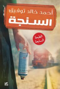 السنجة - أحمد خالد توفيق