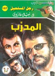 المدرب (157) ( سلسلة رجل المستحيل ) - نبيل فاروق