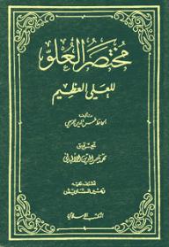 مختصر العلو للعلي العظيم - محمد بن أحمد الذهبي الدمشقي