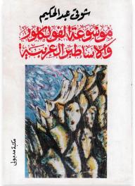 موسوعة الفولكلور والأساطير العربية - شوقي عبد الحكيم