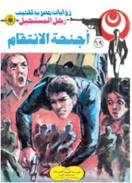 """أجنحة الانتقام """"الجزء الثاني"""" (69) (سلسلة رجل المستحيل) - نبيل فاروق"""