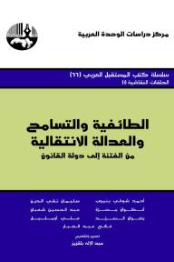 الطائفية والتسامح والعدالة الانتقالية: من الفتنة إلى دولة القانون ( سلسلة كتب المستقبل العربي )