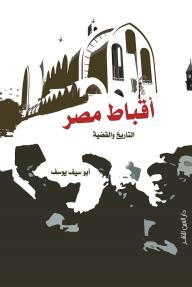أقباط مصر: التاريخ والقضية