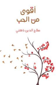 أقوى من الحب - صلاح الدين ذهني