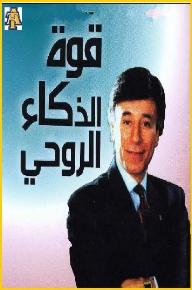 قوة الذكاء الروحى - إبراهيم الفقي