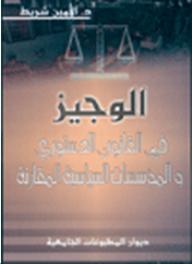 الوجيز في القانون الدستوري والمؤسسات السياسية المقارنة - الأمين شريط