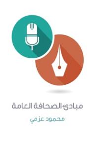مبادئ الصحافة العامة - محمود عزمي