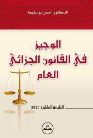 الوجيز في القانون الجزائي العام - أحسن بوسقيعة