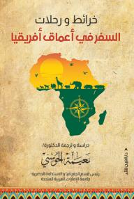 خرائط ورحلات : السفر في أعماق أفريقيا