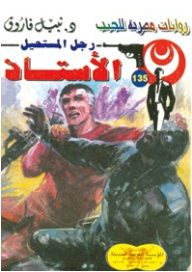 الأستاذ (135) (سلسلة رجل المستحيل) - نبيل فاروق