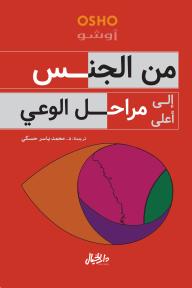 من الجنس إلى أعلى مراحل الوعي - أوشو, محمد ياسر حسكي
