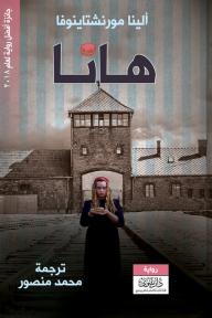 هانا - ألينا مورنشتاينوفا, محمد منصور