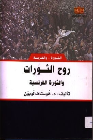 روح الثورات والثورة الفرنسية - غوستاف لوبون, عادل زعيتر