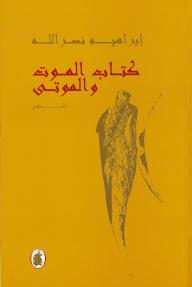 كتاب الموت والموتى