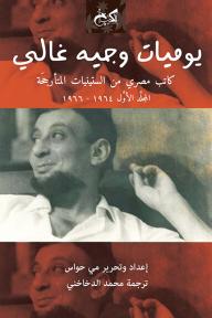 يوميات وجيه غالي: كاتب مصري من الستينيات المتأرجحة - المجلد الأول 1964-1966