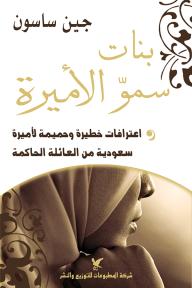 بنات سمو الأميرة: اعترافات خطيرة وحميمة لأميرة سعودية من العائلة المالكة