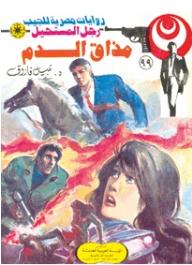 """مذاق الدم """"الجزء الثالث"""" (99) (سلسلة رجل المستحيل) - د. نبيل فاروق"""