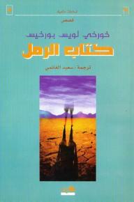 كتاب الرمل - خورخي لويس بورخيس, سعيد الغانمي