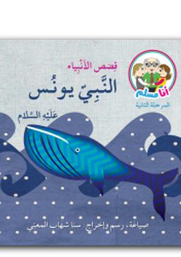 كتاب قصص الانبياء عند الشيعة