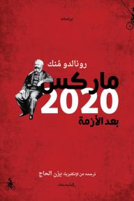 ماركس 2020 بعد الأزمة - رونالدو منك , يزن الحاج