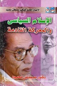 الإسلام السياسى والمعركة القادمة - مصطفى محمود