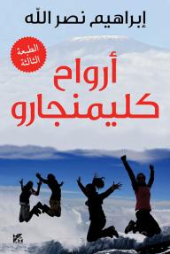 أرواح كليمنجارو - إبراهيم نصر الله