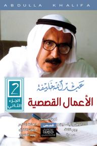 عبدالله خليفة - الأعمال القصصية - الجزء الثاني