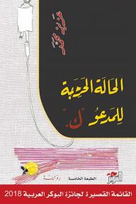 """الحالة الحرجة للمدعو """"ك."""" - عزيز محمد"""