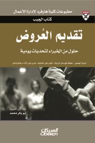 تقديم العروض - مطبوعات هارفرد