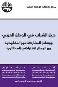 جيل الشباب في الوطن العربي ووسائل المشاركة غير التقليدية: من المجال الافتراضي إلى الثورة