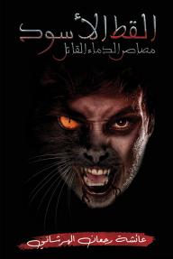 القط الأسود : مصاص الدماء القاتل