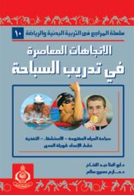 الاتجاهات المعاصرة فى تدريب السباحة - أبو العلا أحمد عبد الفتاح, حازم حسين سالم