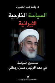 السياسة الخارجية الإيرانية: مستقبل السياسة في عهد الرئيس حسن روحاني
