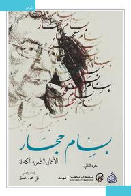 بسام حجار؛ الأعمال الشعرية الكاملة - الجزء الثاني