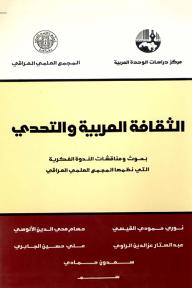 الثقافة العربية والتحدي