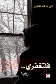 فلتغفري - أثير عبد الله النشمي