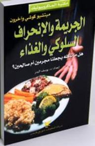 الجريمة والإنحراف السلوكي والغذاء - آخرون, ميتشيو كوشي