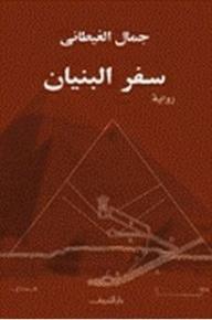 سفر البنيان - جمال الغيطاني