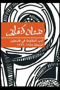 أدب المقاومة في فلسطين المحتلة ١٩٤٨-١٩٦٦ - غسان كنفاني