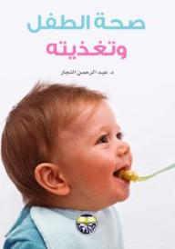 صحة الطفل وتغذيته - عبد الرحمن النجار